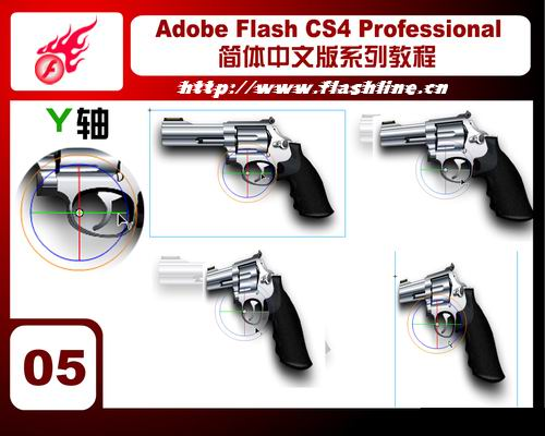 Flash CS4简体中文版教程—新功能(3D旋转工具)